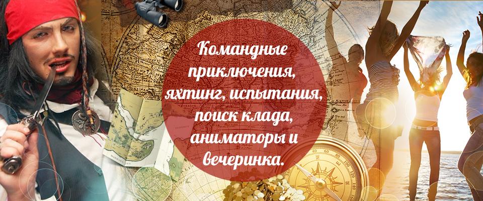 """Приключения """"Пираты Минского Моря"""""""