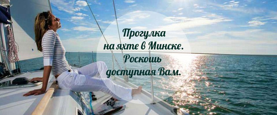 Яхты в Минске
