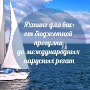Что такое яхтинг?