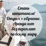Обучение яхтингу (управление прогулочным судном)