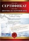 сертификат на ПРОГУЛКУ а4-01